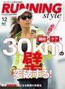 RUNNING style 2017年12月號 Vol.105 【日文版】