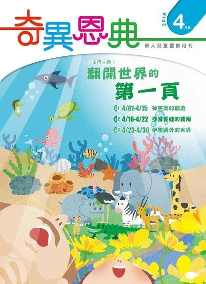 奇異恩典靈修月刊【繁體版】2018年04月號