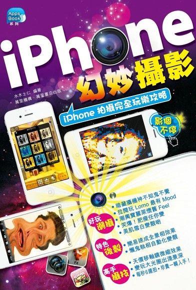 iPhone幻妙攝影