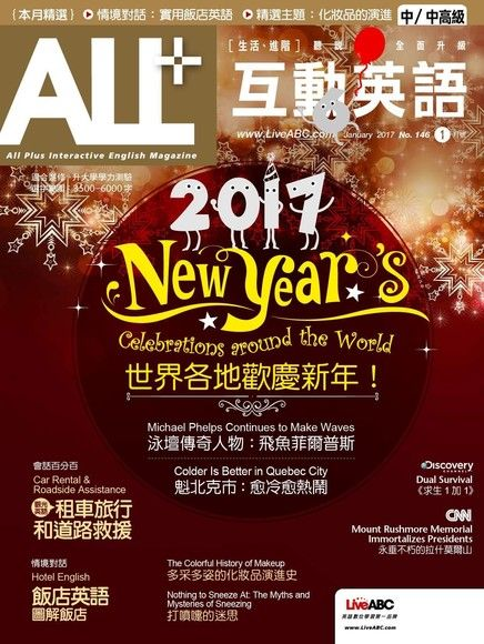 ALL+互動英語 01月號/2017 第146期