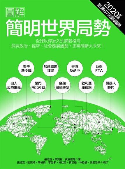 圖解簡明世界局勢2020年版