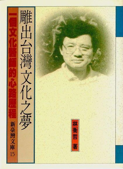 雕出台灣文化之夢