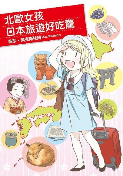 北歐女孩日本旅遊好吃驚