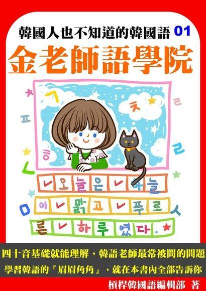 金老師語學院─外國人最感困惑的韓語用法:第一冊