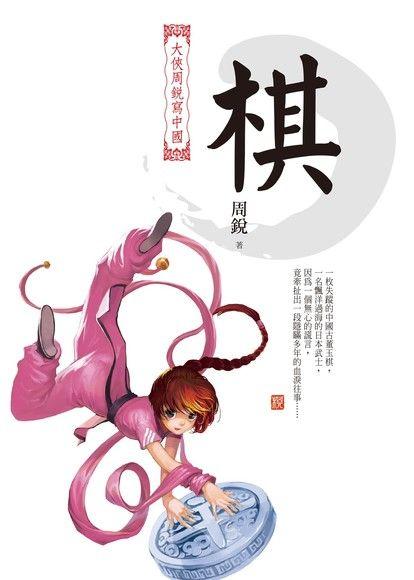大俠周銳寫中國:棋