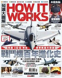 HOW IT WORKS知識大圖解國際中文版 01月號/2016 第16期