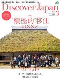 Discover Japan 2017年03月號 Vol.65【日文版】
