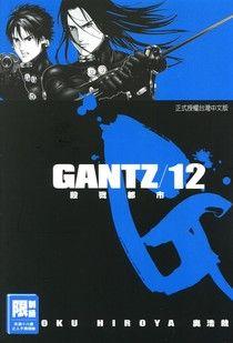 GANTZ殺戮都市(12)