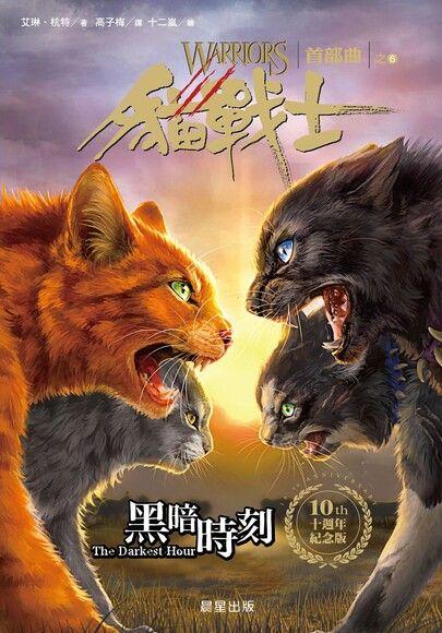 貓戰士十週年紀念版 首部曲之六:黑暗時刻