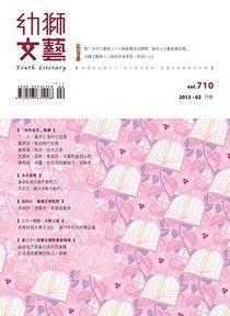 幼獅文藝2013.02月號 精選版