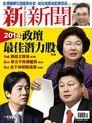 新新聞 第1398期 2013/12/18