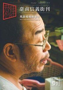 臺南信義街刊
