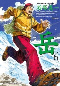 岳(06)
