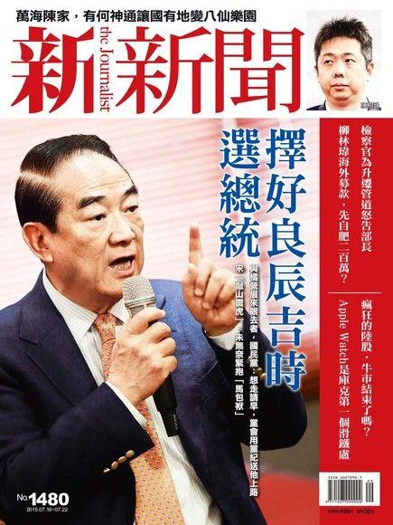 新新聞 第1480期 2015/07/15