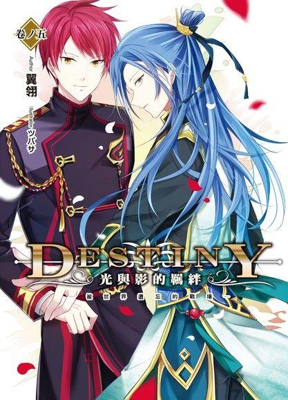 Destiny:光與影的羈絆05