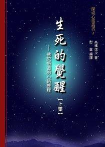 生死的覺醒:佛陀悟道的心路歷程【上集】