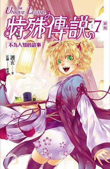 特殊傳說 新版vol.7