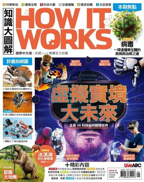 HOW IT WORKS知識大圖解國際中文版 01月號/2019 第52期