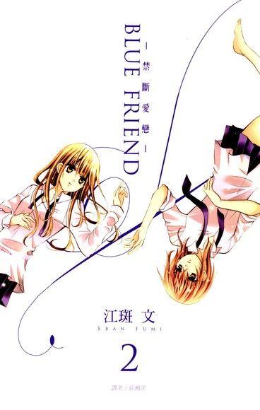 BLUE FRIEND-禁斷愛戀-(02)