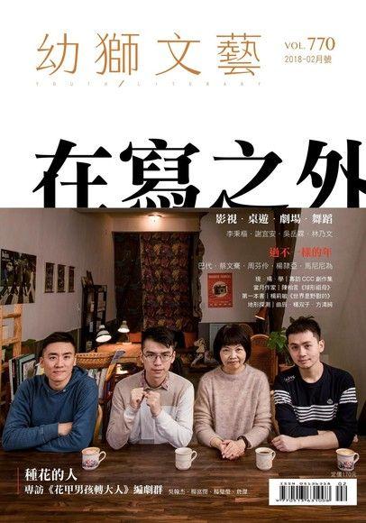 幼獅文藝 02月號/2018 第770期