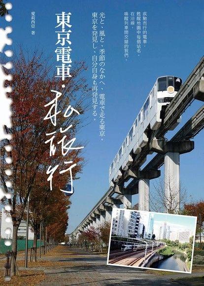東京電車。私旅行
