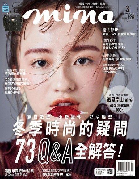 mina米娜國際中文版 03月號/2019 第194期