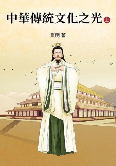 中華傳統文化之光(上集)