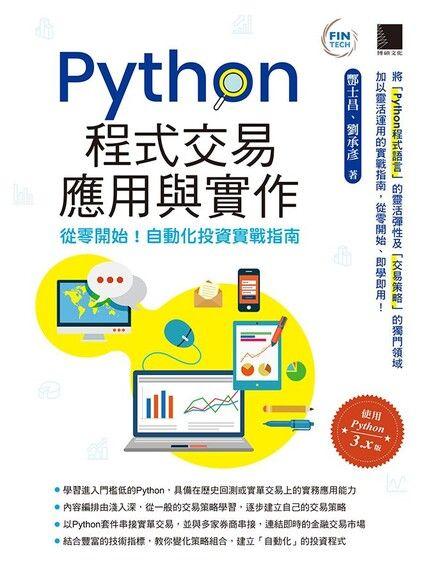Python程式交易應用與實作:從零開始!自動化投資實戰指南
