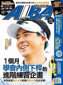 ALBA阿路巴高爾夫 國際中文版 03月號/2020 第63期