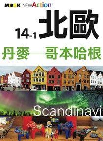 北歐─丹麥:哥本哈根