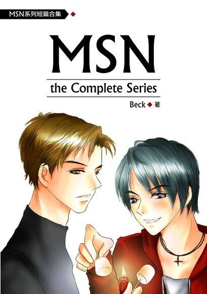 MSN系列短篇合集