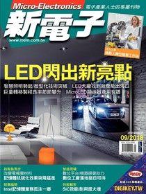 新電子科技雜誌 09月號/2018 第390期