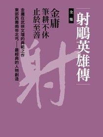 射鵰英雄傳(全集)