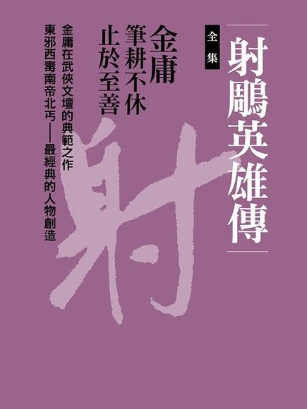 射鵰英雄傳(共8冊)新修文庫版*不分售*(平裝)