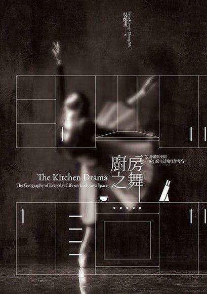 廚房之舞:身體和空間的日常生活地理學考察