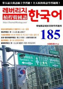 槓桿韓國語學習週刊第185期