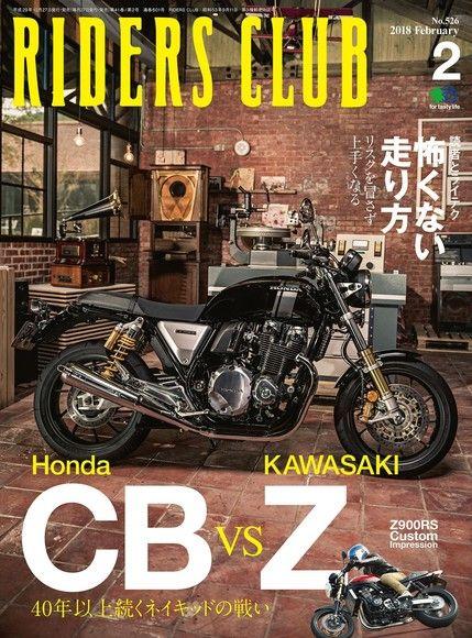 RIDERS CLUB 2018年2月號 No.526【日文版】