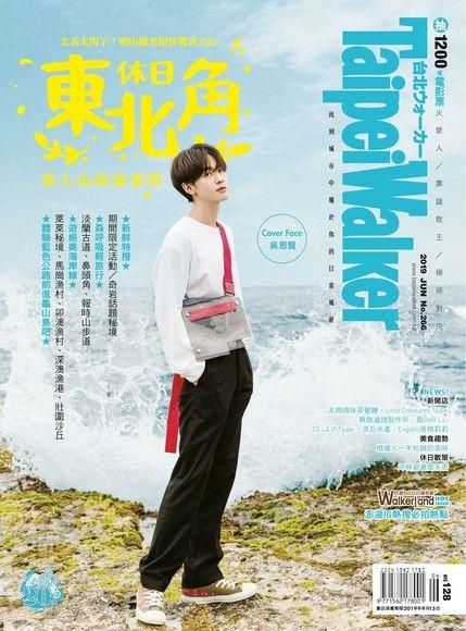 Taipei Walker Vol.266 2019年6月號
