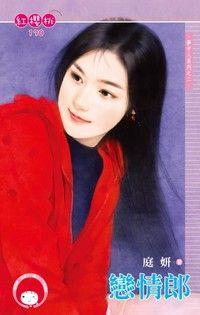 戀情郎【夢中人系列之二】(限)