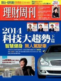 理財周刊 第692期 2013/11/28