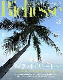 Richesse No.28 【日文版】