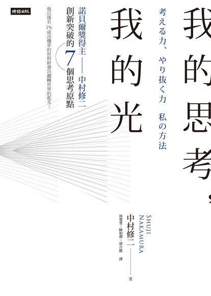 我的思考,我的光:諾貝爾獎得主中村修二創新突破的7個思考原點