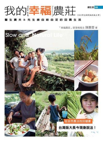 我的幸福農莊(2012年全新封面改版上市)