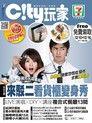 City玩家周刊-高雄 第23期