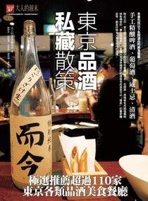 東京品酒私藏散策