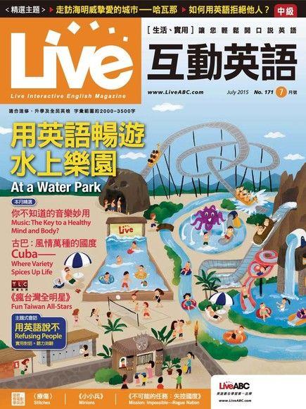Live互動英語 07月號/2015 第171期