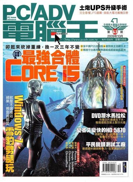 PC home Advance 電腦王 10月號/2009 第63期