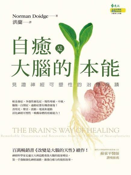 自癒是大腦的本能 見證神經可塑性的治療奇蹟