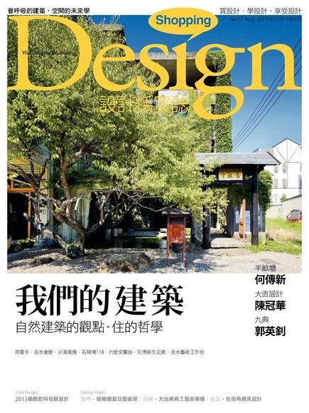 Shopping Design 08月號/2013 第57期