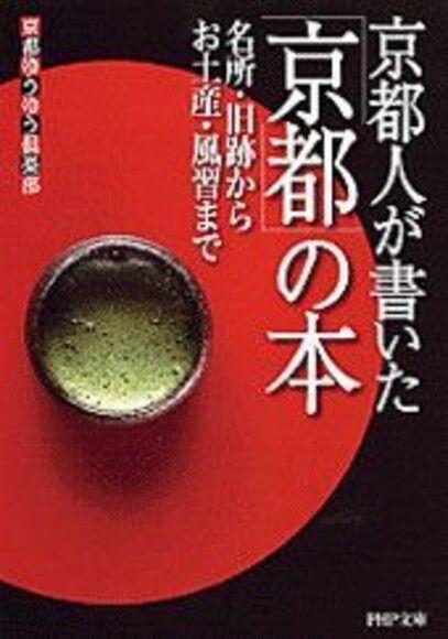京都人寫的「京都」--從景點,遺跡到土產,風俗